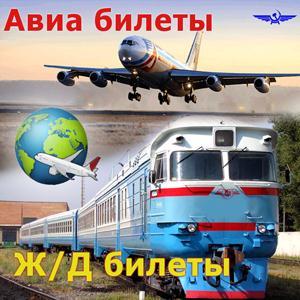 Авиа- и ж/д билеты Васильево