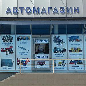 Автомагазины Васильево