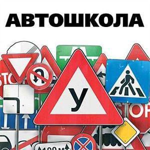 Автошколы Васильево