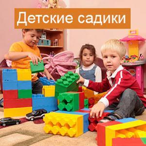 Детские сады Васильево