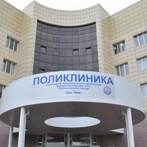 Поликлиники Васильево