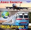 Авиа- и ж/д билеты в Васильево
