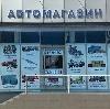 Автомагазины в Васильево