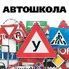 Автошколы в Васильево