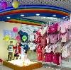 Детские магазины в Васильево