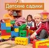 Детские сады в Васильево