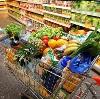 Магазины продуктов в Васильево