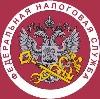 Налоговые инспекции, службы в Васильево