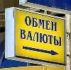 Обмен валют в Васильево
