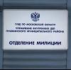 Отделения полиции в Васильево