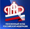 Пенсионные фонды в Васильево