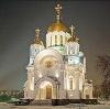 Религиозные учреждения в Васильево