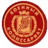 Военкоматы, комиссариаты в Васильево