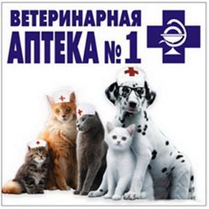 Ветеринарные аптеки Васильево