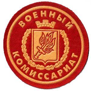 Военкоматы, комиссариаты Васильево